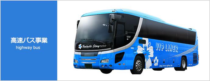 平成コミュニティバス株式会社|高速バス事業