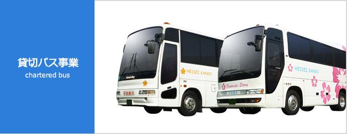平成コミュニティバス株式会社|貸切バス事業