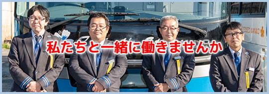 平成コミュニティバス株式会社|スタッフ募集