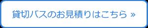 平成コミュニティバス株式会社|貸切バス見積り