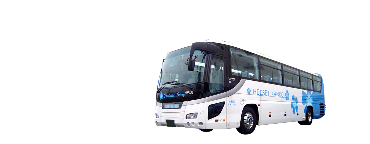 平成コミュニティバス株式会社|送迎利用紹介