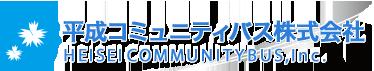 平成コミュニティバス株式会社|ロゴ
