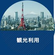 平成コミュニティバス株式会社|観光利用