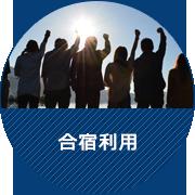 平成コミュニティバス株式会社|合宿利用
