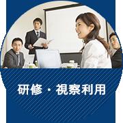 平成コミュニティバス株式会社|研修・視察利用