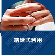平成コミュニティバス株式会社|結婚式利用