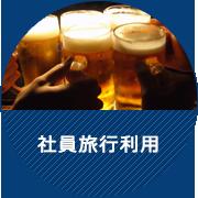 平成コミュニティバス株式会社|社員旅行利用