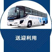 平成コミュニティバス株式会社|送迎利用