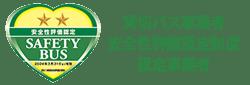 貸切バス事業者 安全性評価認定制度 認定事業者